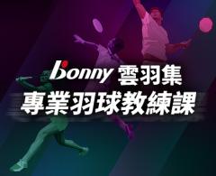 雲羽集 專業羽球教練課